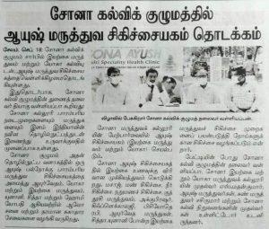 sona group ayush clinic