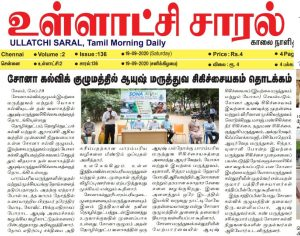 first ayush clinic in South India